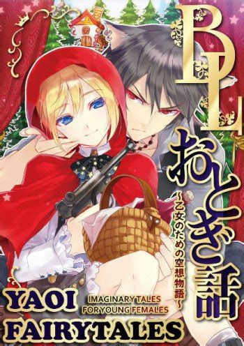 Yaoi Fairytales: Imaginary Tales for Young Females Manga